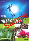 大日本図書  新版 理科の世界 1年  教番 728 (H28〜) ※非課税