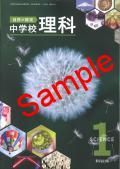 教育出版  自然の探究 中学校理科1  教番 731 (H28〜) ※非課税