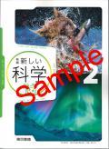 東京書籍  新編 新しい科学 2年  教番 827 (H28〜) ※非課税