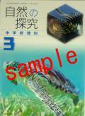 【27年度版】 教育出版  自然の探求 中学校理科3  教番 924 ※非課税