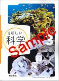 東京書籍  新編 新しい科学 3年  教番 927 (H28〜) ※非課税