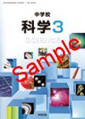 学校図書  中学校科学 3  教番 929 (H28〜) ※非課税