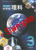 教育出版  自然の探究 中学校理科3  教番 931 (H28〜) ※非課税