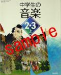 【27年度版】 教育芸術社  中学生の音楽 2・3上  教番 823 ※非課税