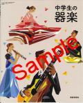 教育芸術社  中学生の器楽  教番 774 (H28〜) ※非課税