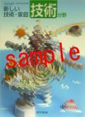 【27年度版】 東京書籍  新しい技術・家庭 技術分野  教番 721 ※非課税