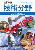 【令和2年版】 開隆堂  技術・家庭 (技術分野)  教番 726 (H28〜) ※非課税