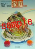 【27年度版】 東京書籍  新しい技術・家庭 家庭分野  教番 721 ※非課税
