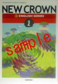 【27年度版】 三省堂  NEW CROWN ENGLISH SERIES 1 ニュークラウン  教番 724 中学 英語 ※非課税