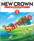 三省堂  NEW CROWN ENGLISH SERIES New Edition 1 ニュークラウン  教番 730 英語 (H28〜) ※非課税