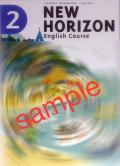 【27年度版】 東京書籍  NEW HORIZON English Course 2  ニューホライズン 教番 821 中学 英語 ※非課税