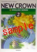 【27年度版】 三省堂  NEW CROWN ENGLISH SERIES 2  ニュークラウン 教番 824 中学 英語 ※非課税