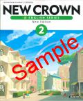 三省堂  NEW CROWN ENGLISH SERIES New Edition 2 ニュークラウン  教番 830 英語 (H28〜) ※非課税