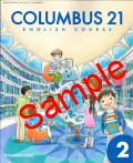 【令和2年版 予約】 光村図書  COLUMBUS 21 ENGLISH COURSE 2  コロンブス 教番 833 英語 (H28〜) ※非課税