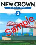 三省堂  NEW CROWN ENGLISH SERIES New Edition 3 ニュークラウン  教番 930 英語 (H28〜) ※非課税