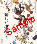 東京書籍  新編 新しい道徳 1  教番721 ※非課税
