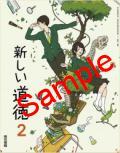 東京書籍  新編 新しい道徳 2  教番821 ※非課税