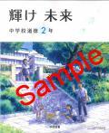 学校図書 輝け未来 中学校道徳 2年  教番822  ※非課税