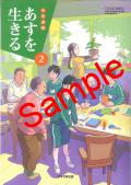 日本文教出版  中学道徳 あすを生きる 2 教番825 + 中学道徳 あすを生きる 2 道徳ノート 教番826  ※非課税