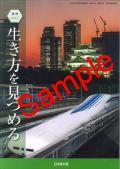 【令和2年版】 日本教科書 道徳 中学校2 生き方を見つめる  教番830  ※非課税