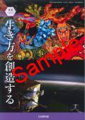 【令和2年版】 日本教科書 道徳 中学校3 生き方を創造する  教番930  ※非課税