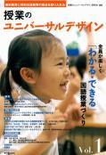授業のユニバーサルデザイン Vol.1 【東洋館出版社】