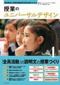 授業のユニバーサルデザイン Vol.4 【東洋館出版社】