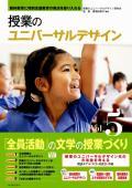 授業のユニバーサルデザイン Vol.5 【東洋館出版社】