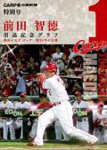 CARP@中国新聞特別号 前田智徳引退記念グラフ