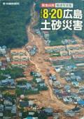 中国新聞社 報道写真集 2014 8・20 広島土砂災害