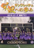 サンフレッチェ栄冠への歩み 2015Jリーグ優勝グラフ
