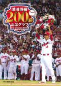 中国新聞社 黒田博樹200勝記念グラフ