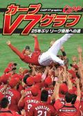 【中国新聞社】 カープV7グラフ 〜25年ぶり リーグ優勝への道〜