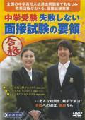 【教英出版】中学受験 失敗しない面接試験の要領(DVD版)