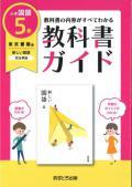 小学校教科書ガイド 東京書籍版 国語 5  (令和2年改訂) 出版社 : 文理