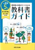 小学校教科書ガイド 東京書籍版 算数 5 (令和2年改訂) 出版社 : 文理
