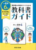 小学校教科書ガイド 東京書籍版 算数 6 (令和2年改訂) 出版社 : 文理