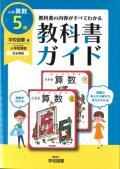 小学校教科書ガイド 学校図書版 算数 5 (令和2年改訂) 出版社 : 文理