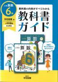小学校教科書ガイド 学校図書版 算数 6  (令和2年改訂) 出版社 : 文理