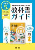 小学校教科書ガイド 教育出版版 算数 5  (令和2年改訂) 出版社 : 文理