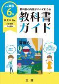小学校教科書ガイド 教育出版版 算数 6  (令和2年改訂) 出版社 : 文理
