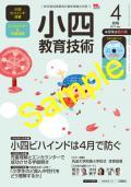 定期購読 小四教育技術 【小学館】