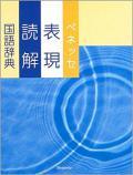ベネッセ 表現・読解国語辞典