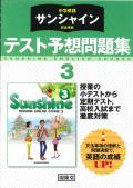 開隆堂 中学英語 サンシャイン テスト予想問題集 3年 (H28〜)