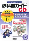 中学英語 開隆堂 サンシャイン教科書ガイドCD1 (H28〜)