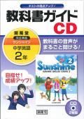 中学英語 開隆堂 サンシャイン教科書ガイドCD2 (H28〜)
