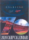 カープ球団公式 2020CARP CALENDAR(カープカレンダー)