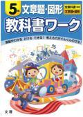 小学校教科書ワーク 文章題図形 5年生年 【H27年〜】