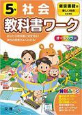 小学校教科書ワーク 東京書籍版 社会 5 (令和2年改訂) 出版社 : 文理