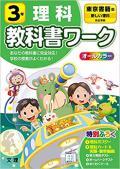 小学校教科書ワーク 東京書籍版 理科 3 (令和2年改訂) 出版社 : 文理